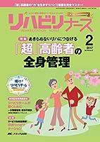 リハビリナース 2017年2号(第10巻2号)特集:あきらめないリハにつなげる 「超」高齢者の全身管理