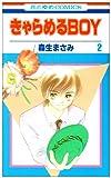 きゃらめるBOY 第2巻 (花とゆめCOMICS)