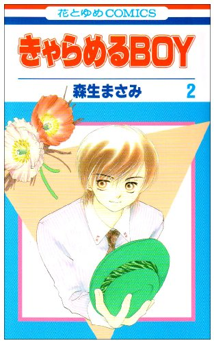きゃらめるBOY 第2巻 (花とゆめCOMICS)の詳細を見る