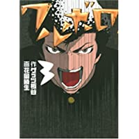 ワルボロ 3 (ヤングジャンプコミックス)