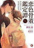 恋色骨董鑑定譚 ~アンティーク・キャラメリゼ~ (フルール文庫 ルージュライン)