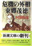 危機の外相 東郷茂徳 (新潮文庫)