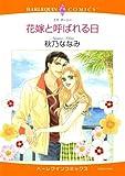 花嫁と呼ばれる日 (ハーレクインコミックス)