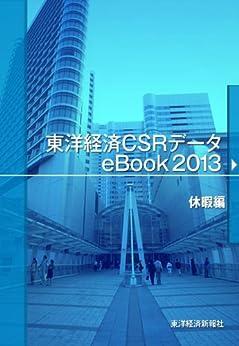 [東洋経済新報社CSRプロジェクトチーム]の東洋経済CSRデータeBook2013 休暇編
