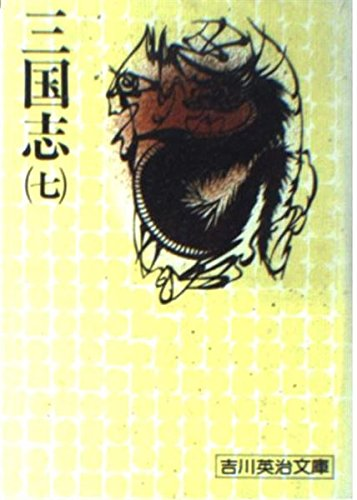 三国志 (7) (吉川英治文庫 (84))の詳細を見る