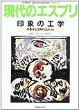 現代のエスプリ (No.364)