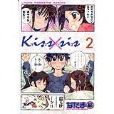 Kiss×sis(2) (KCデラックス)
