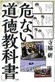 「危ない「道徳教科書」」販売ページヘ