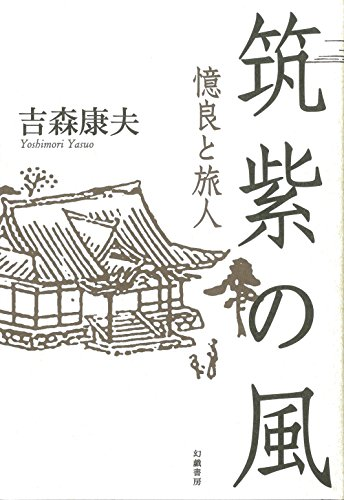 筑紫の風: 憶良と旅人