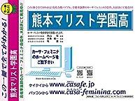熊本マリスト学園高校【熊本県】 H23年度用過去問題集1(H22+模試)