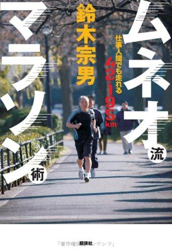 ムネオ流マラソン術 ~仕事人間でも走れる42・195km~の詳細を見る