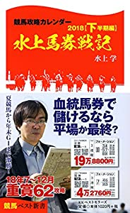 水上 学 (著)出版年月: 2018/6/19新品: ¥ 1,101ポイント:11pt (1%)