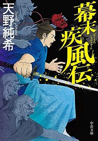 幕末疾風伝 (中公文庫)