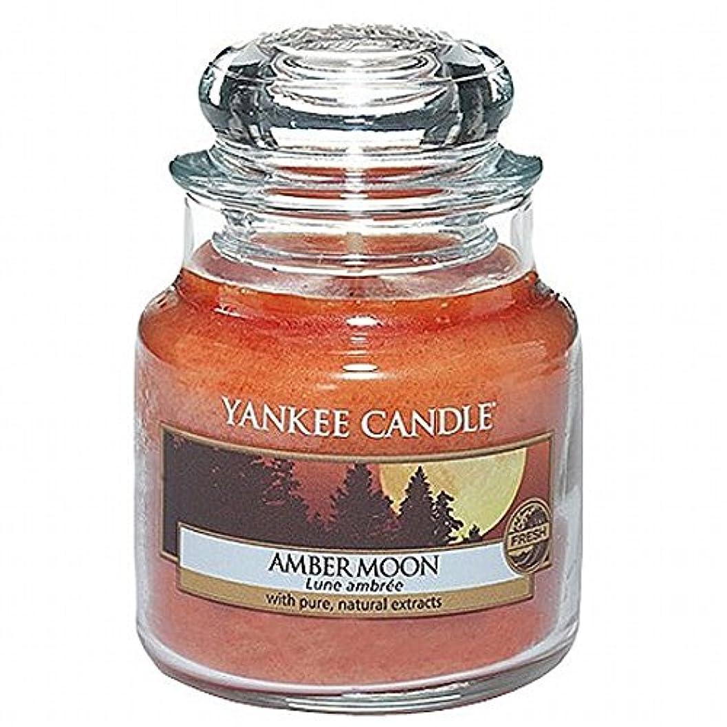 鋸歯状ルビー豊かなヤンキーキャンドル(YANKEE CANDLE) YANKEE CANDLE ジャーS 「 アンバームーン 」