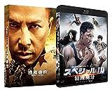 スペシャルID 特殊身分 [Blu-ray]