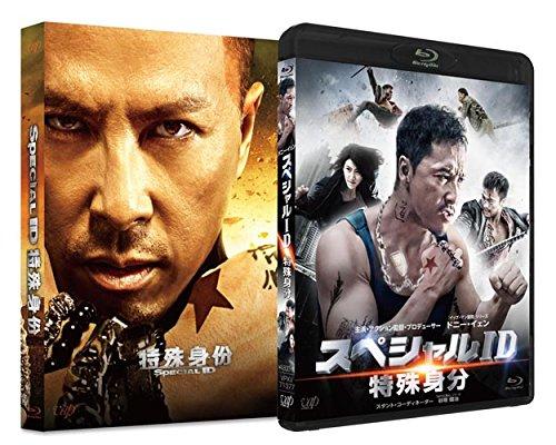 スペシャルID 特殊身分 [Blu-ray] -