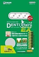 (まとめ買い)フォーキャンス デンティ・スリーフェアリーEX120 SS 20個入 犬用 【×4】