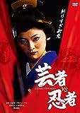 芸者vs忍者[DVD]