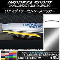 AP リアスポイラーセンターステッカー マットクローム調 スバル インプレッサスポーツ GT系 2016年10月~ パープル AP-MTCR2102-PU