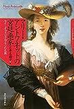 マリー・アントワネットの宮廷画家---ルイーズ・ヴィジェ・ルブランの生涯