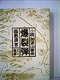 爆裂弾―小説加波山事件 (1971年)