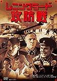 レニングラード攻防戦 I&II ニューマスター[DVD]