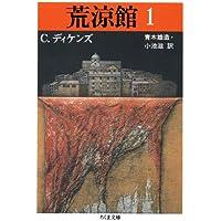 荒涼館〈1〉 (ちくま文庫)