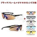 サングラス UV400 防爆 ブラックフレーム スポーツサングラス レンズ5枚セット 99.9%紫外線カット ケース付け sunglass