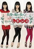 長身で脚が長くて美しいお姉さんの色んなレギンス NFDM-210 [DVD]