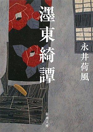 ぼく東綺譚 (新潮文庫)