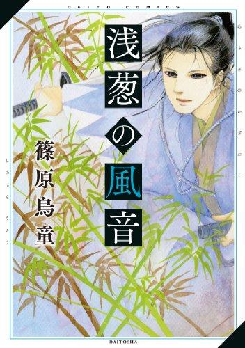 浅葱の風音 (ダイトコミックス 372)の詳細を見る