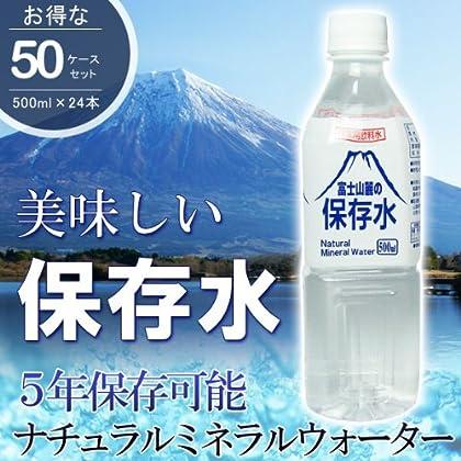 5年保存可能 おいしい非常用飲料水 富士山麓の保存水 500ml×24本入 50ケース(1200本)セット