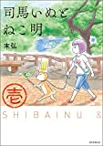 司馬いぬとねこ明(1) (ソノラマ+コミックス)