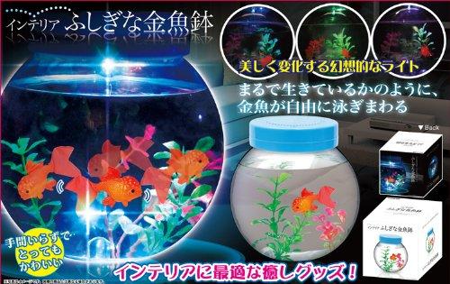 電子ペット 金魚 おもちゃ インテリア ふしぎな金魚鉢