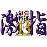 最強将棋 激指13 - PS3