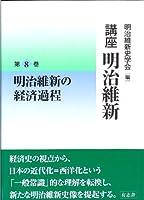 講座 明治維新 8 明治維新の経済過程