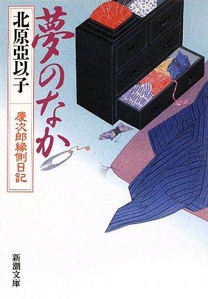 夢のなか―慶次郎縁側日記 (新潮文庫)の詳細を見る