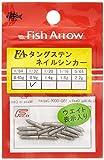 Fish Arrow(フィッシュアロー) FAタングステン ネイルシンカー 0.9g(1/32oz)