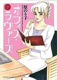 オフィス・ラヴァーズ (ミッシイコミックス Happy Wedding Comics)