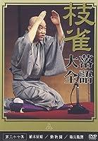 桂 枝雀 落語大全 第三十七集 [DVD]
