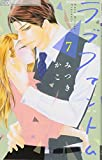 ラブファントム 7 (7) (フラワーコミックスアルファ)
