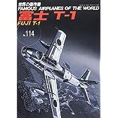 世界の傑作機 (No.114) 富士 T-1