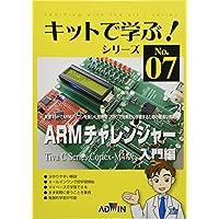 ARMチャレンジャー入門編 Tiva C Series Cortex-M4版 (キットで学ぶ!シリーズNo.7)
