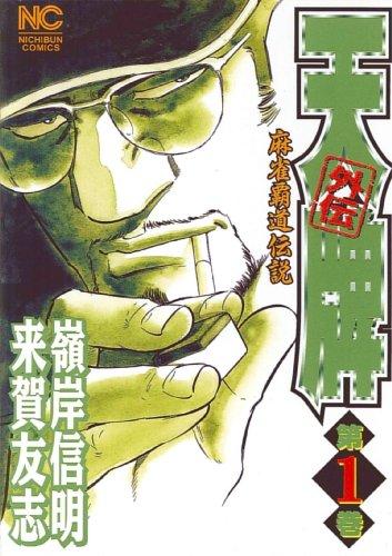 天牌外伝 第1巻—麻雀覇道伝説 (ニチブンコミックス)