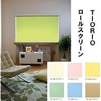 カーテン 日差しも遮ってお部屋に落ち着きがもてます。 家具 オシャレ 窓 目隠し?日除け 間仕切り ロールスクリーン 無地 135×220cm グリーン