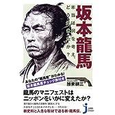 坂本龍馬―本当は何を考え、どう生きたか? (じっぴコンパクト新書)