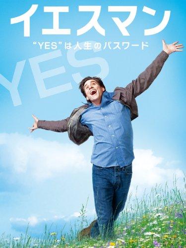 """イエスマン""""YES""""は人生のパスワード (字幕版)"""