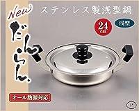 パール金属 HB-1800 NEWだんらん ステンレス製浅型鍋24cm