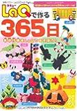 LaQで作る365日: LaQ公式ガイドブック (別冊パズラー)