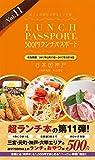 ランチパスポート神戸版Vol.11 (ランチパスポートシリーズ)